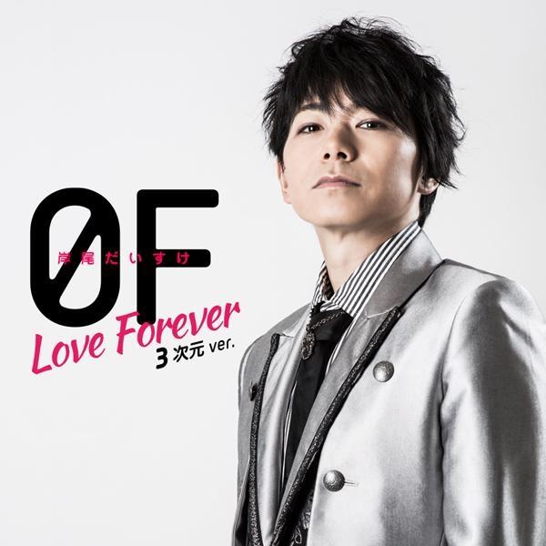 【主題歌】ゲームアプリ 家政婦さんっ!~トキメク☆イケメン男子寮~ 主題歌「0F~Love Forever~」/岸尾だいすけ 3次元ver. 期間限定生産