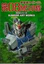 【設定原画集】SUNRISE ART WORKS 機動戦士ガンダム第08MS小隊 OVAシリーズの画像