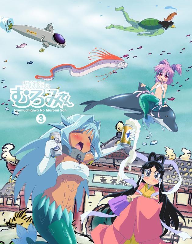 【Blu-ray】TV 波打際のむろみさん 3