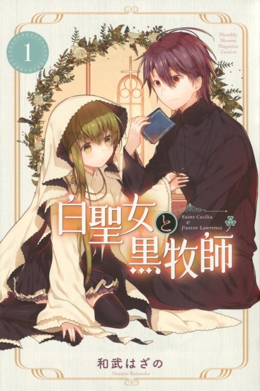 【コミック】白聖女と黒牧師(1)