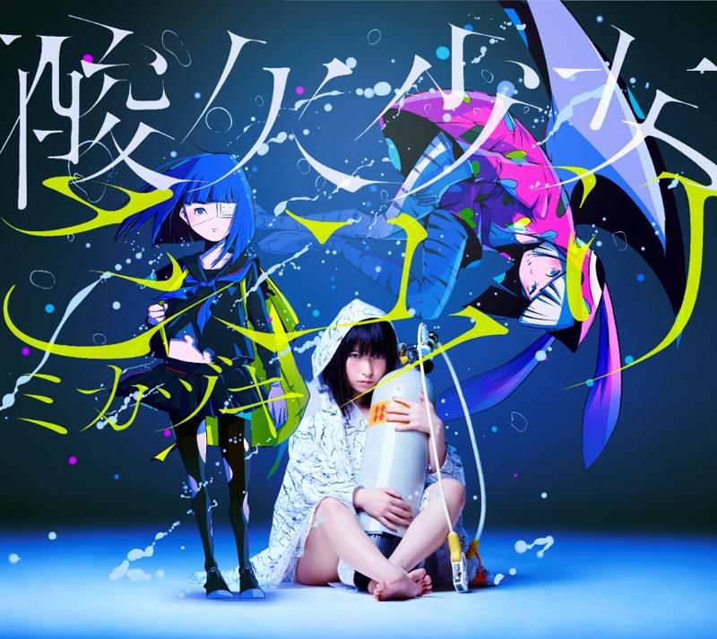 【主題歌】TV 乱歩奇譚 Game of Laplace ED「ミカヅキ」/さユり 初回生産限定盤