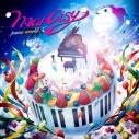 【アルバム】まらしぃ(marasy)/marasy piano world X 初回生産限定盤の画像