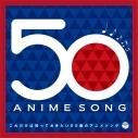 【アルバム】これだけは知っておきたい50曲のアニメソングの画像