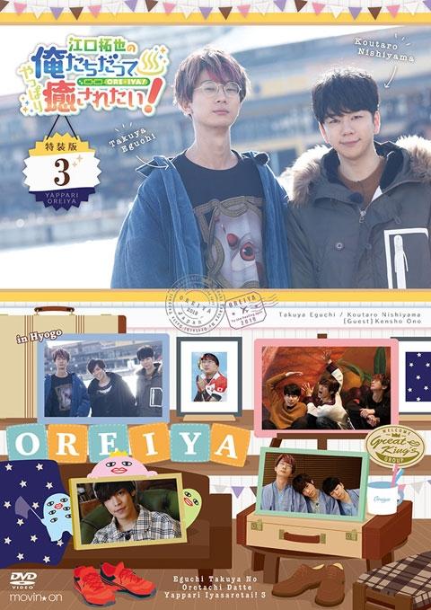 【DVD】江口拓也の俺たちだってやっぱり癒されたい! 3 特装版