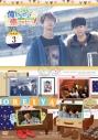 【DVD】江口拓也の俺たちだってやっぱり癒されたい! 3 特装版の画像