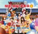 【主題歌】TV てーきゅう 9期ED「開運!招福!炎天歌」/アース・スター ドリームの画像