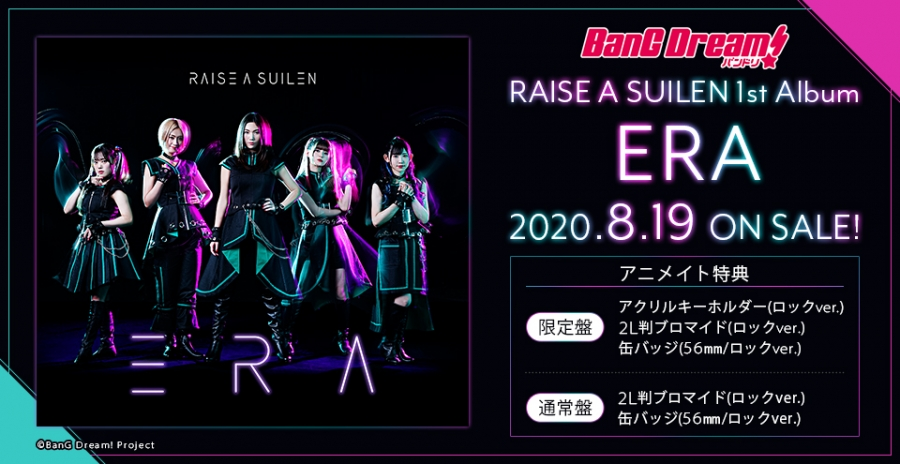 BanG Dream! バンドリ! RAISE A SUILEN ERA