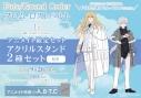 【コミック】Fate/Grand Order フロム ロストベルト(1) アニメイト限定セット【アクリルスタンド2種セット付き】の画像