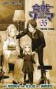 【コミック】食戟のソーマ(35)の画像
