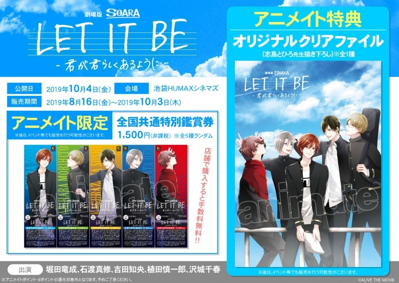 【チケット】劇場版 SOARA『LET IT BE -君が君らしくあるように-』(※チケット絵柄は全5種よりランダム)