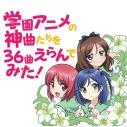 【アルバム】学園アニメの神曲たちを36曲選んでみた!の画像