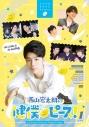 【DVD】TV 西山宏太朗の健僕ピース! 1 特装版の画像