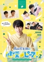 【DVD】TV 西山宏太朗の健僕ピース! 2 特装版の画像