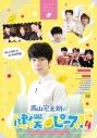 【DVD】TV 西山宏太朗の健僕ピース! 4 特装版の画像