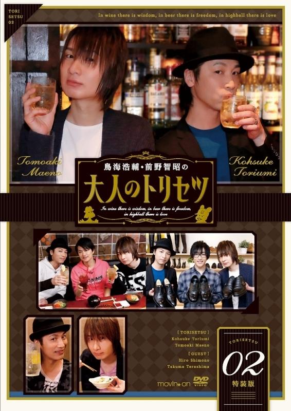 【DVD】鳥海浩輔・前野智昭の大人のトリセツ2 特装版