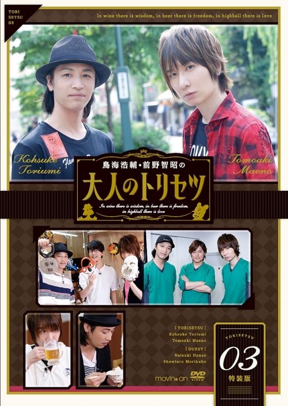 【DVD】鳥海浩輔・前野智昭の大人のトリセツ3 特装版