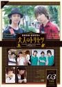 【DVD】鳥海浩輔・前野智昭の大人のトリセツ3 特装版の画像
