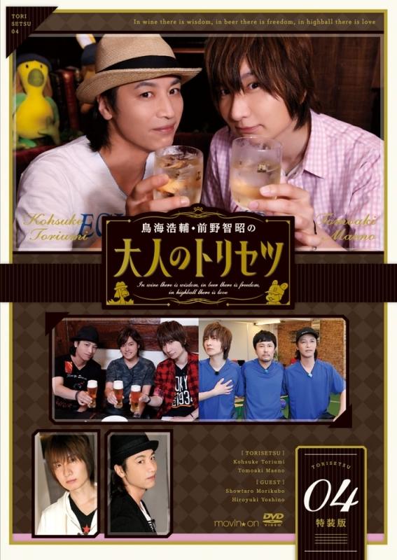 【DVD】鳥海浩輔・前野智昭の大人のトリセツ4 特装版
