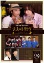 【DVD】鳥海浩輔・前野智昭の大人のトリセツ4 特装版の画像