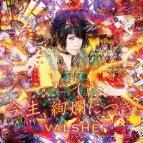 【アルバム】VALSHE/今生、絢爛につき。 初回限定盤