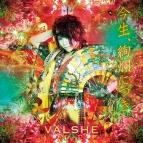 【アルバム】VALSHE/今生、絢爛につき。 通常盤