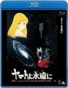 【Blu-ray】劇場版 ヤマトよ永遠にの画像