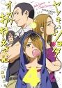 【コミック】ヤンキーショタとオタクおねえさん(4)の画像