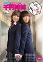 【DVD】米澤円と赤﨑千夏の千円姉妹 Vol.2の画像