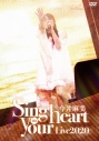 【DVD】今井麻美/今井麻美 Live2020 Sing in your heartの画像
