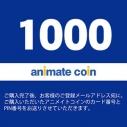 【アニメイトコインカード】アニメイトコイン(1000円)の画像