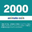【アニメイトコインカード】アニメイトコイン(2000円)の画像