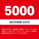 【アニメイトコインカード】アニメイトコイン(5000円)の画像