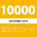 【アニメイトコインカード】アニメイトコイン(10000円)の画像