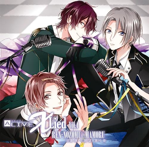 【キャラクターソング】ALIVE X Lied vol.4 廉・望&衛 (CV.村田太志・沢城千春・寺島惇太)