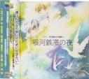 【ドラマCD】ドラマCD 宮沢賢治名作選集3 銀河鉄道の夜の画像