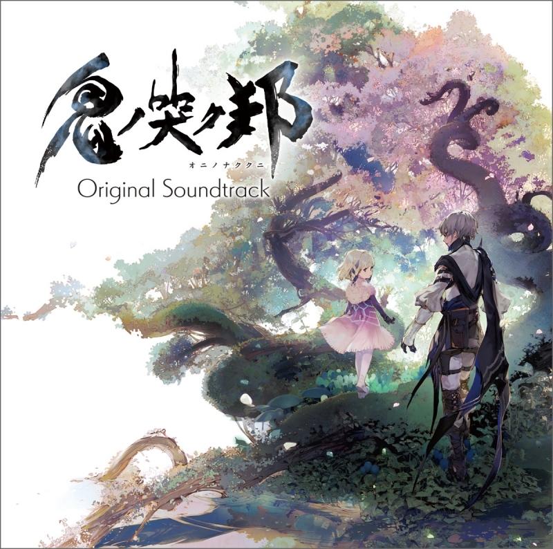 【サウンドトラック】ゲーム 鬼ノ哭ク邦 Original Soundtrack