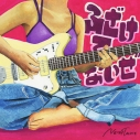【主題歌】TV カノジョも彼女 OP「ふざけてないぜ」/ネクライトーキー 初回生産限定盤の画像