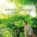 【アルバム】田中公平/ココロネsong 1stの画像