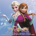 【アルバム】アナと雪の女王 ザ・ソングス 日本語版 スペシャル・エディション初回限定生産盤の画像
