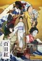 【Blu-ray】映画 百日紅~Miss HOKUSAI~ 特装限定版の画像