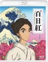 【Blu-ray】映画 百日紅~Miss HOKUSAI~ 通常版の画像