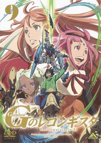 【DVD】TV ガンダム Gのレコンギスタ 第9巻 通常版