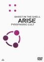 【DVD】OVA 攻殻機動隊ARISE PYROPHORIC CULTの画像