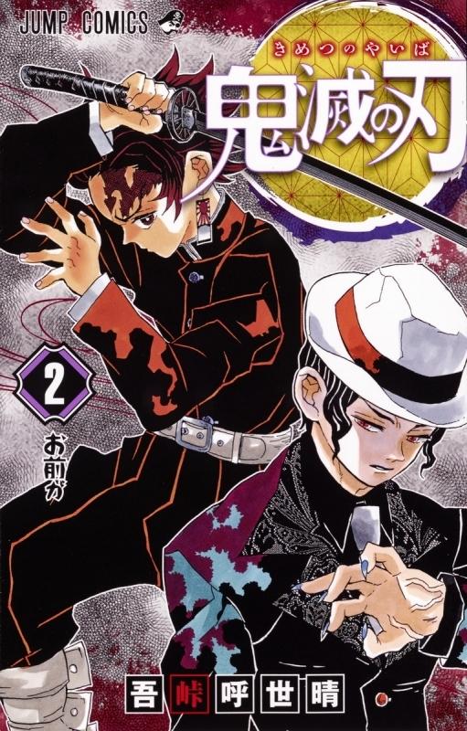 【コミック】鬼滅の刃(2)