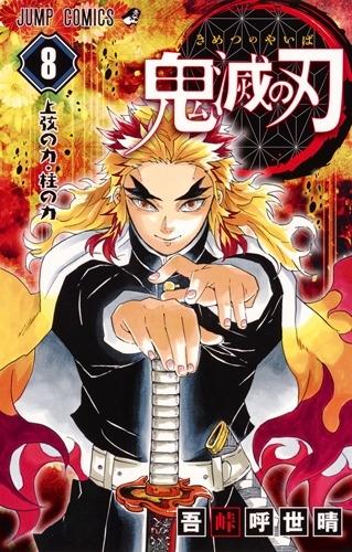 【コミック】鬼滅の刃(8)
