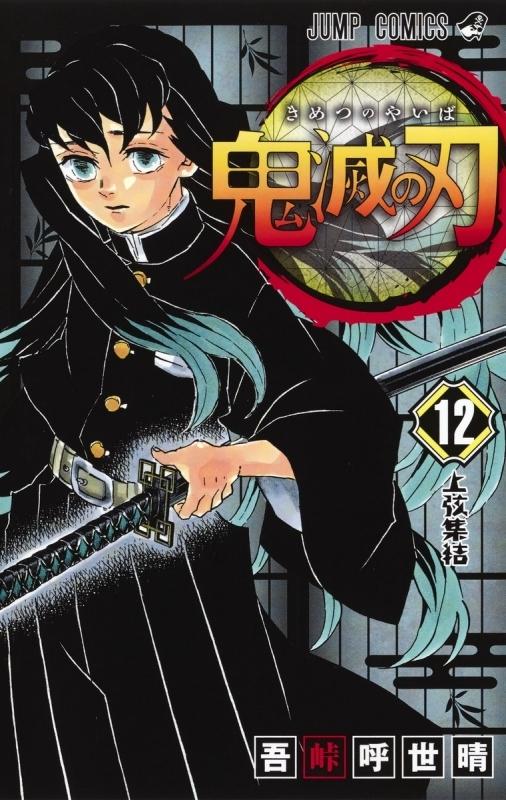 【コミック】鬼滅の刃(12)