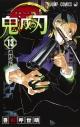【コミック】鬼滅の刃(13)の画像