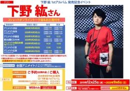 下野 紘 1stアルバム 発売記念イベント画像
