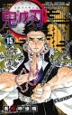 【コミック】鬼滅の刃(15)の画像