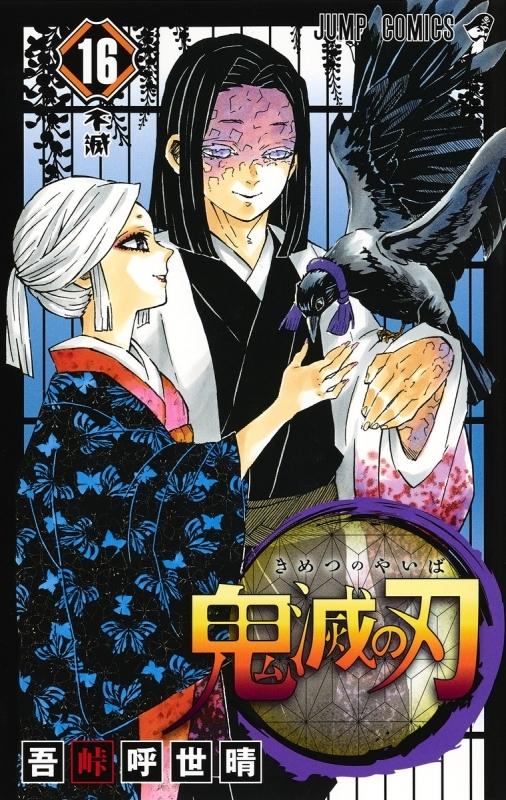 【コミック】鬼滅の刃(16)